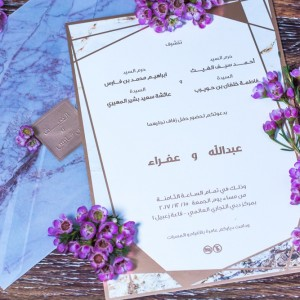 Wedding invitations by Sara Kay Graphic Design in Dubai